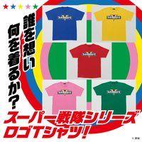 スーパー戦隊シリーズ Tシャツ 5色
