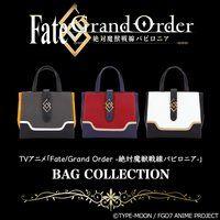 Fate/Grand Order -絶対魔獣戦線バビロニア- ハンドバッグ