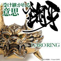 GARO 牙狼 マスク リング/冴島鋼牙【再販 2020年9月お届け】