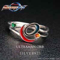 ウルトラマンオーブ SILVER925 セットリング