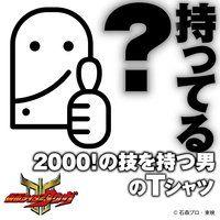 仮面ライダークウガ 2000!の技を持つ男 Tシャツ