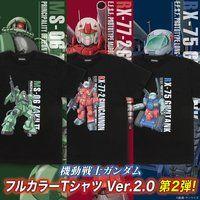 機動戦士ガンダム フルカラーTシャツ Ver.2.0 第2弾