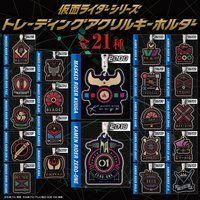 ライダーシリーズ トレーディングアクリルキーホルダー(ランダム21種)