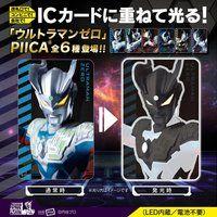 ウルトラマンゼロ 10周年Anniversary PIICA+クリアパスケース(ランダム6種)