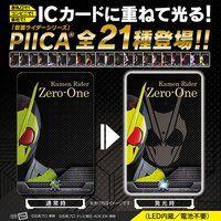 仮面ライダーシリーズ  PIICA+クリアパスケース(ランダム21種)【2020年10月発送】