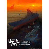 「宇宙戦艦ヤマト」という時代 西暦2202年の選択【特別限定版】