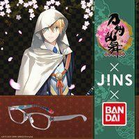 【抽選販売】刀剣乱舞-ONLINE-×JINS×BANDAI コラボレーションメガネ第4弾(送料無料)