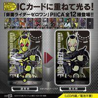 仮面ライダーゼロワン PIICA+クリアパスケース(ランダム12種)