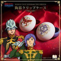 機動戦士ガンダム THE ORIGIN 陶器製クリップケース(全2種)