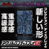 ドロヘドロ アクリルディスプレイEX(藤田ドアver.)