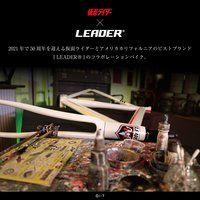 仮面ライダー×LEADER BIKE ピストバイク サイクロン号 S