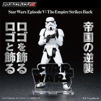 アクリルロゴディスプレイEX STARWARS スター・ウォーズ エピソード5/帝国の逆襲【2次受注 2月お届け】