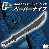 機動戦士ガンダム ヒート・ソード型ペーパーナイフ