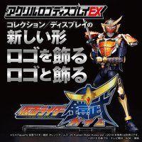 アクリルロゴディスプレイEX 仮面ライダー鎧武