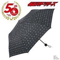 仮面ライダー50th 耐風機能付き折りたたみ傘