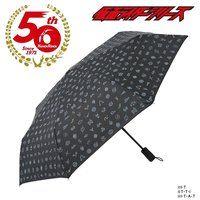 仮面ライダー50th ワンタッチでらくらく自動開閉折りたたみ傘