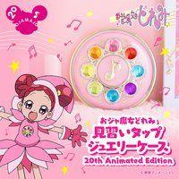 【抽選販売】おジャ魔女どれみ 見習いタップジュエリーケース 20th Animated Edition