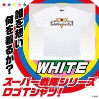 スーパー戦隊シリーズ Tシャツ ホワイト