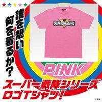 スーパー戦隊シリーズ Tシャツ ピンク
