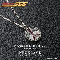 仮面ライダー555 ネックレス(仮面ライダーファイズver.)