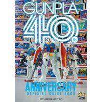 ガンプラ40周年記念 公式ガイドブック【2021年6月発送】