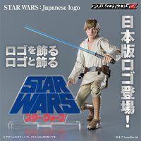 アクリルロゴディスプレイEX スター・ウォーズ 日本語ロゴ /STAR WARS Japanese Logo クリア【送料無料キャンペーン】