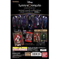 【5次:2021年7月発送】CD ツイステッドワンダーランド メタルカードコレクション1(自販機ver.)