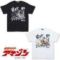 仮面ライダーアマゾン デザインTシャツ