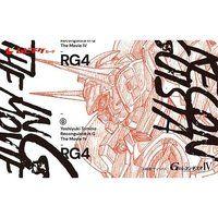 劇場版『Gのレコンギスタ IV』特典付きムビチケカード(FW GUNDAM CONVERGE G-セルフ メタリックカラーVer.付属)
