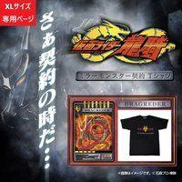 ※XLサイズ※ 【ハピクロ!】 仮面ライダー龍騎 ミラーモンスター契約Tシャツ XLサイズ(全17種)