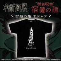 呪術廻戦 宿儺の指 Tシャツ