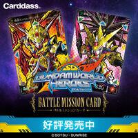 SDガンダムワールド ヒーローズ バトルミッションカード