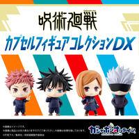 呪術廻戦 カプセルフィギュアコレクションDX 01