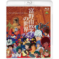 【BD】富野由悠季の世界 〜Film works entrusted to the future〜【プレミアムバンダイ、A-on STORE限定/早期予約特典付】