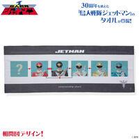 鳥人戦隊ジェットマン 30周年記念 相関図タオル