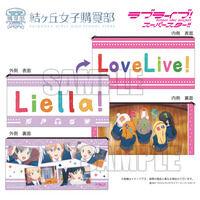 ラブライブ!スーパースター!! 結ヶ丘女子購買部 公式メモリアルアイテム#9 〜LOVELIVE!⇔Liella!横断幕 リバーシブルポーチ〜