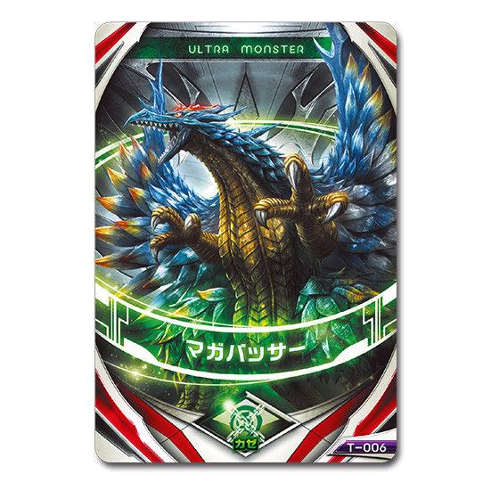 ウルトラ怪獣DX マガバッサー