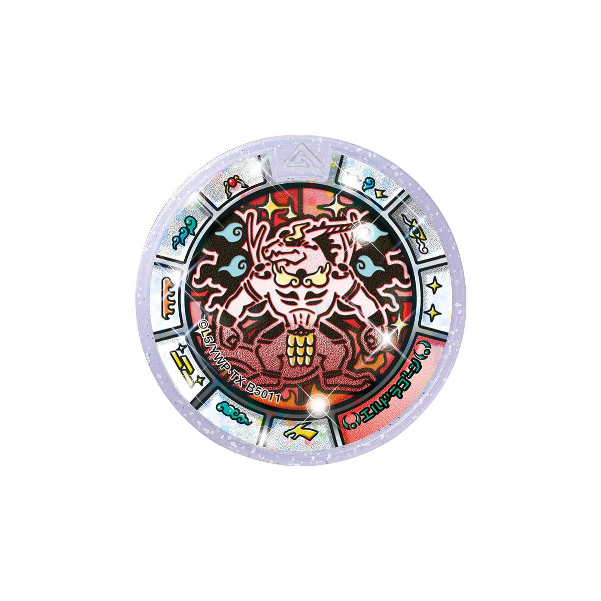 秘宝妖怪エンブレム&カセキメダルセット03 エルドラゴーン
