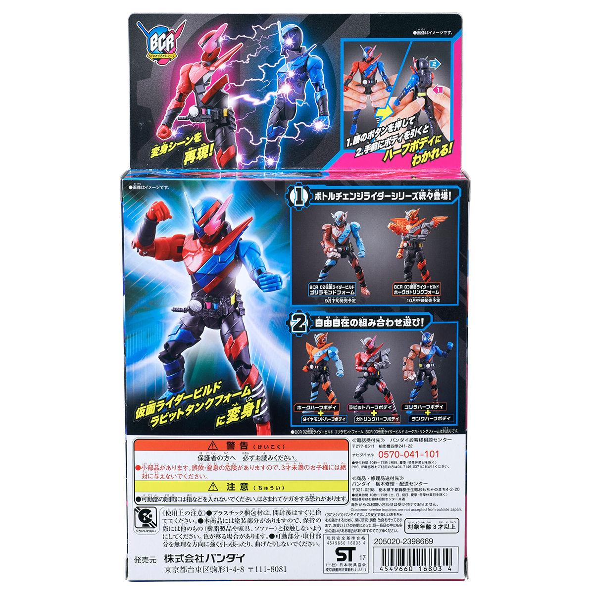 ボトルチェンジライダーシリーズ 01仮面ライダービルド ラビットタンクフォーム