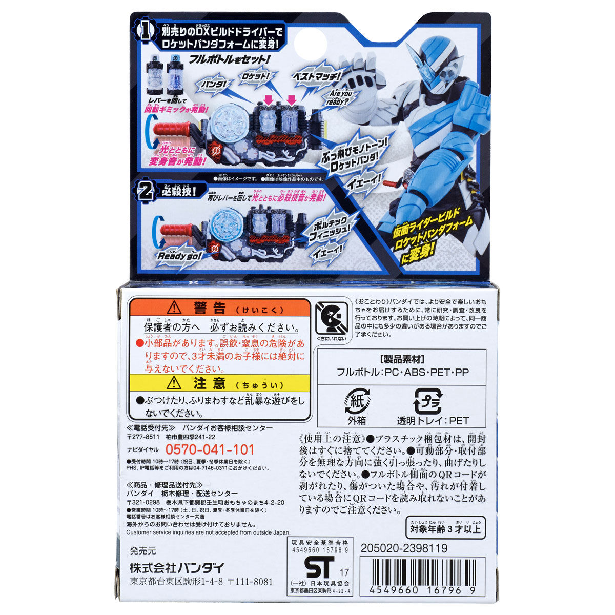 DXロケットパンダフルボトルセット
