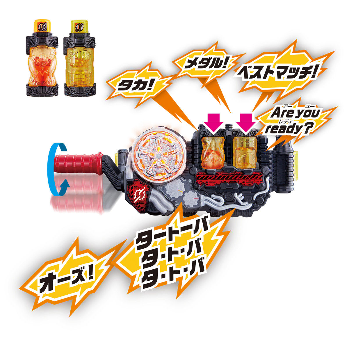 DXメダル&友情フルボトルセット