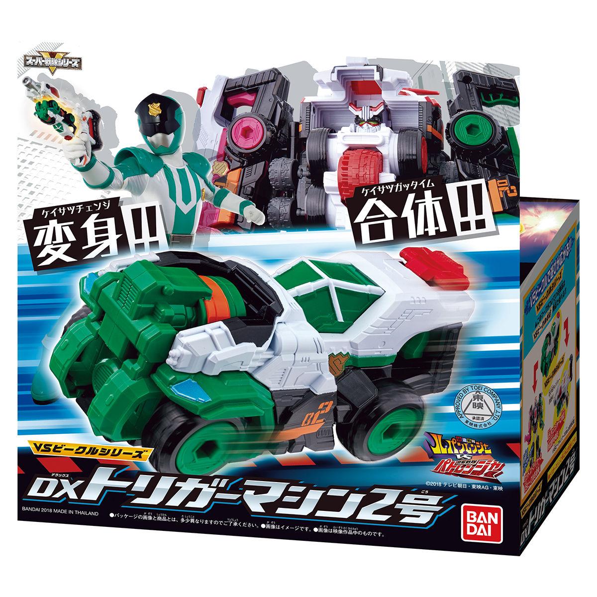 VSビークルシリーズ DXトリガーマシン2号