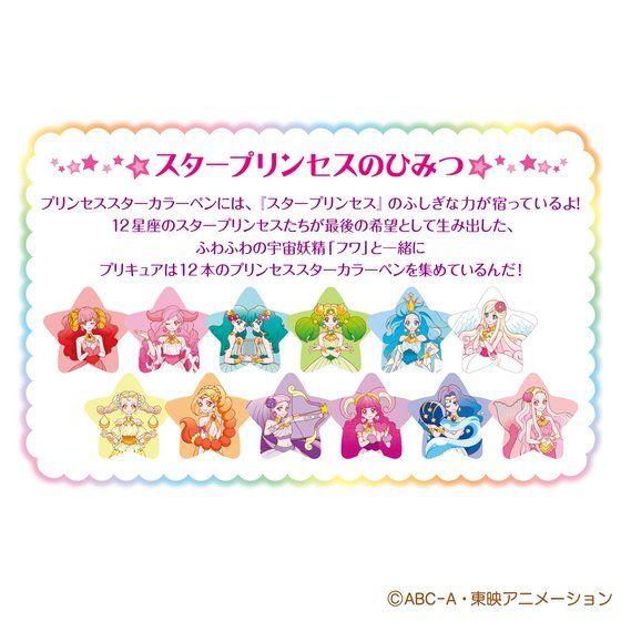 スター☆トゥインクルプリキュア プリンセススターカラーペンセット2