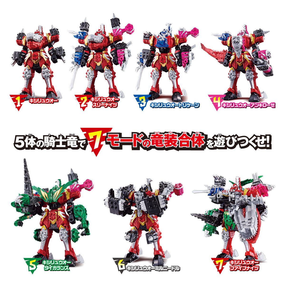 騎士竜シリーズ01&02&03&04&05 竜装合体 DXキシリュウオーファイブナイツセット