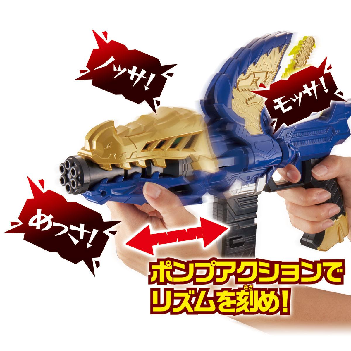 変身銃 DXモサチェンジャー
