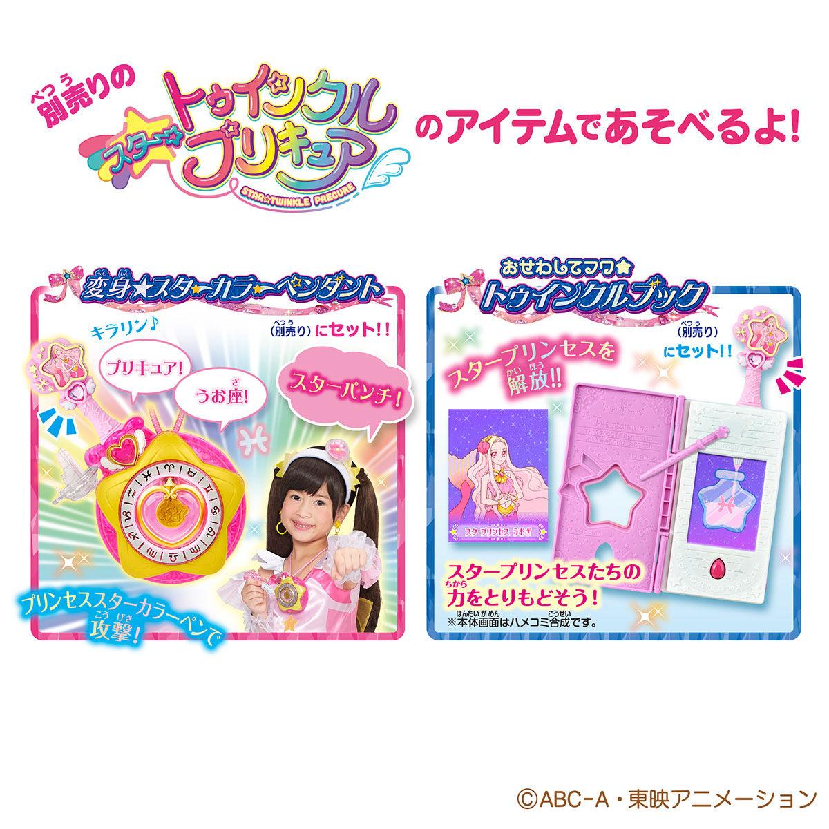 スター☆トゥインクルプリキュア プリンセススターカラーペンセット3