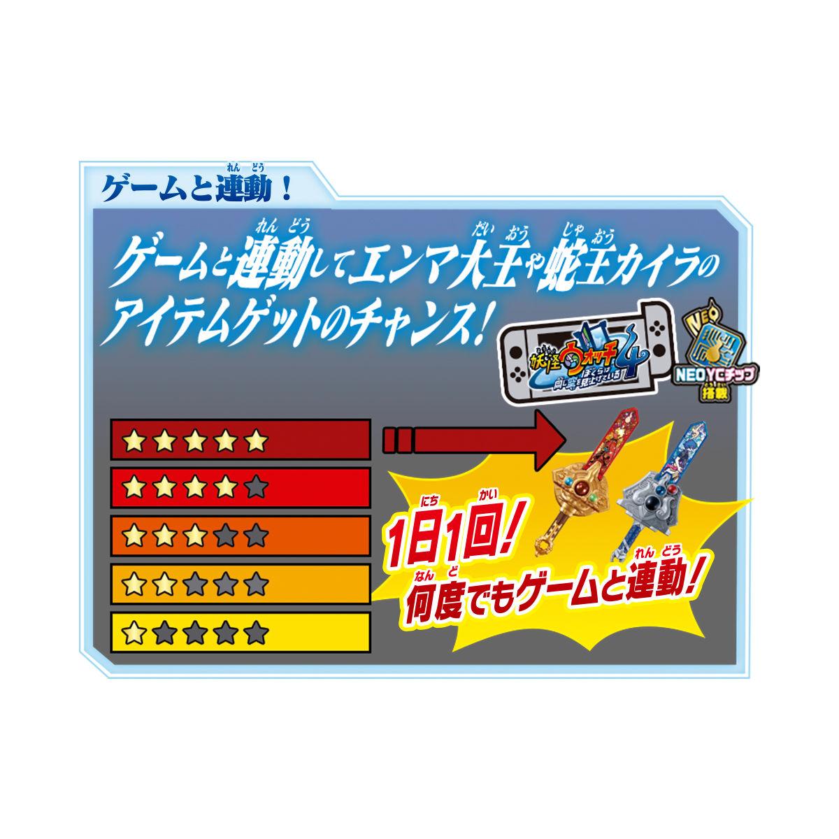 妖聖剣シリーズEX DXエンマブレード 妖聖剣&DXカイラ蛇王剣 妖聖剣