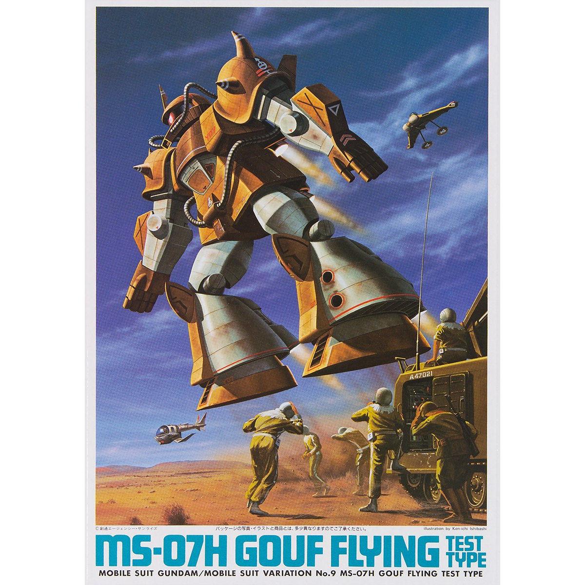 グフ 飛行 試験 型