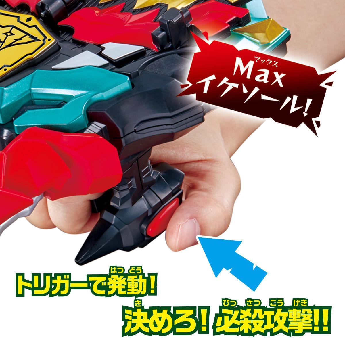 変身竜爪 DXマックスリュウソウチェンジャー