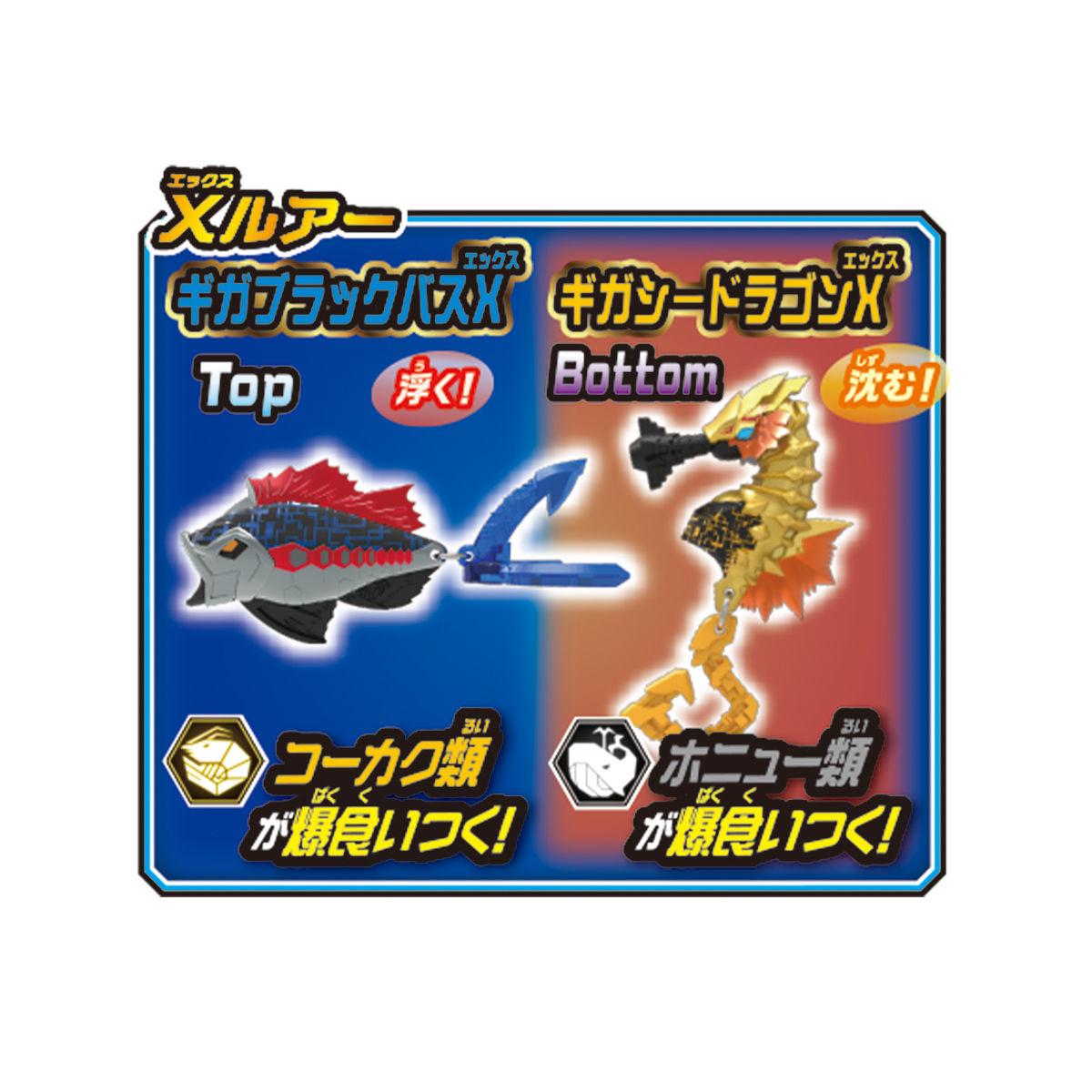 爆釣ギガルアー ブースターパック Vol.1